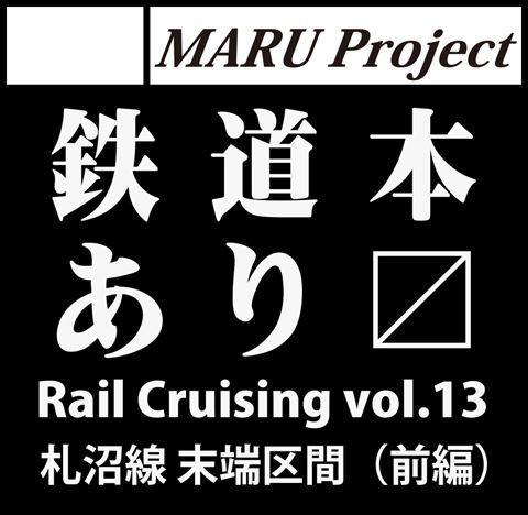 東京COMITIA126MARUProject_R.jpg