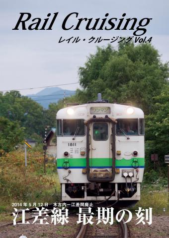 Rail Cruising Vol.4.jpg
