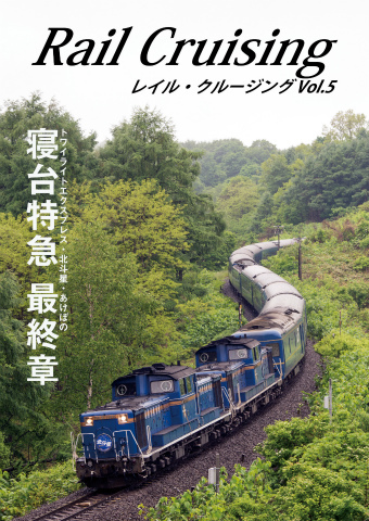 Rail Cruising Vol.5.jpg