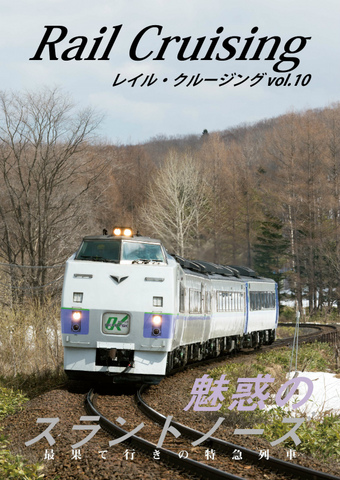 Rail Cruising vol.10.jpg