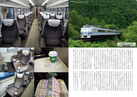 Rail Cruising vol.103.jpg