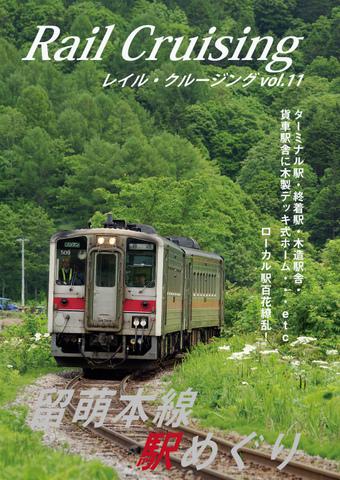 Rail Cruising vol.11表紙表1-表42.jpg
