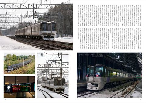 Rail Cruising vol.1211_R.jpg
