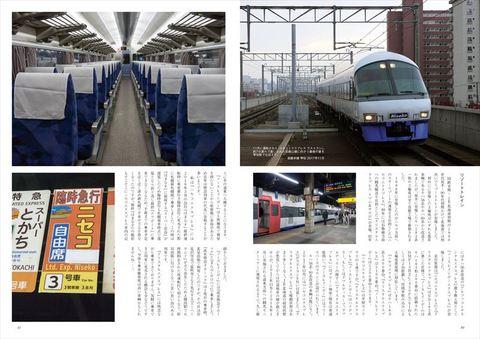 Rail Cruising vol.1216_R.jpg