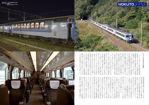 Rail Cruising vol.122_R.jpg
