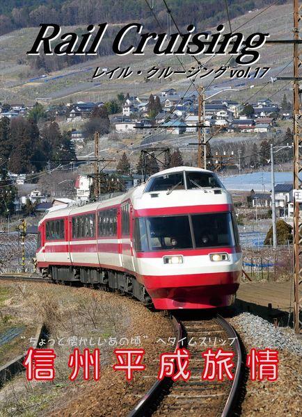 Rail Cruising vol.16 表紙-12_R.jpg