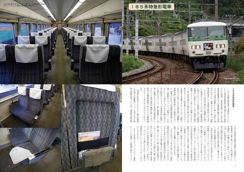 Rail Cruising vol.16本文2_R.jpg