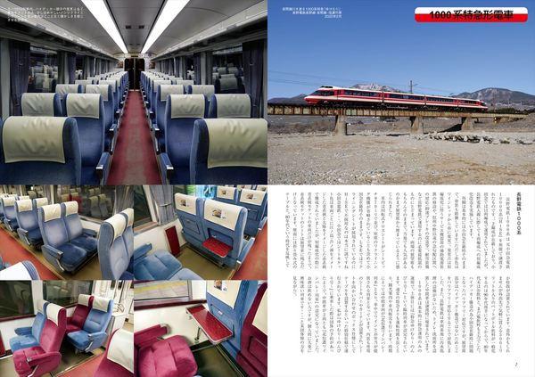 Rail Cruising vol.172_R.jpg