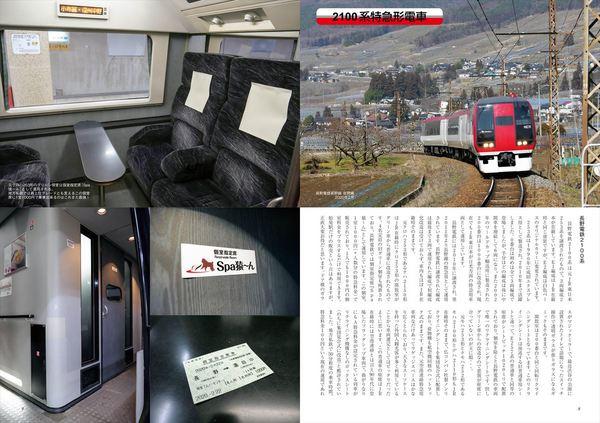 Rail Cruising vol.175_R.jpg