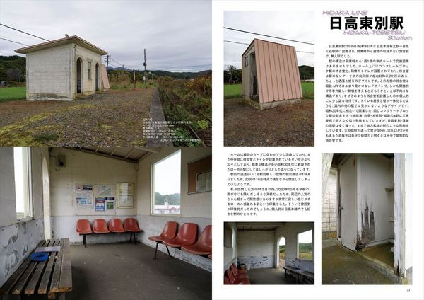 Rail Cruising vol.18 本文17_R_R.jpg