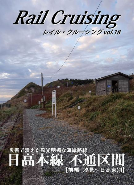 Rail Cruising vol.18 表紙2_R_R.jpg