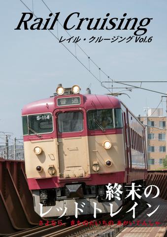 Rail Cruising vol.6.jpg