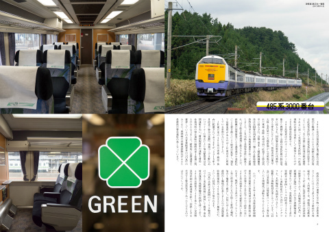 Rail Cruising vol.83.jpg