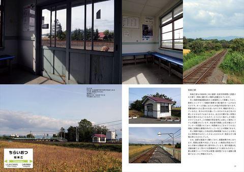 Rail Cruisingvol.13 本文6_R.jpg